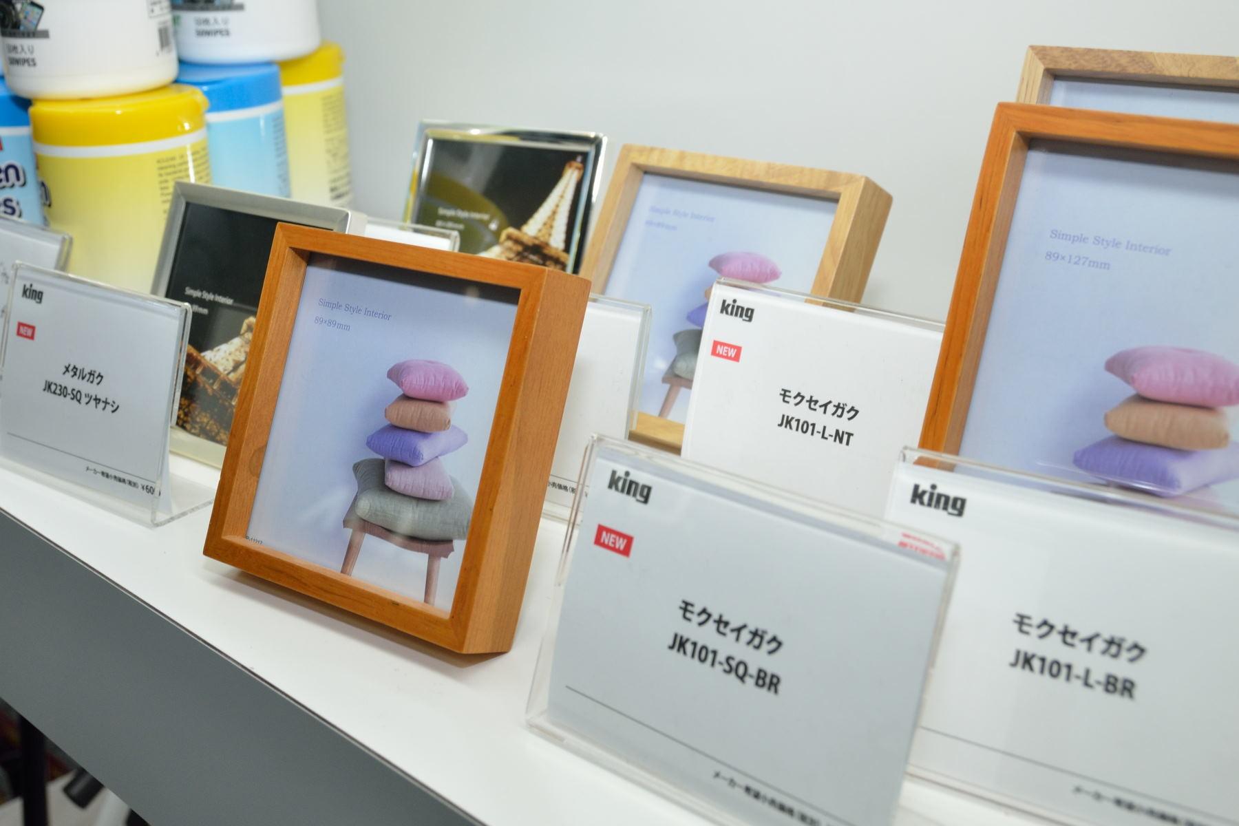 写真額「木製額JK101シリーズ」(ナチュラル、ブラウン)「アルミ額 JK230シリーズ」(つやあり、つやなし)(いずれも648円)にはスクエアサイズがあらたに加わった。