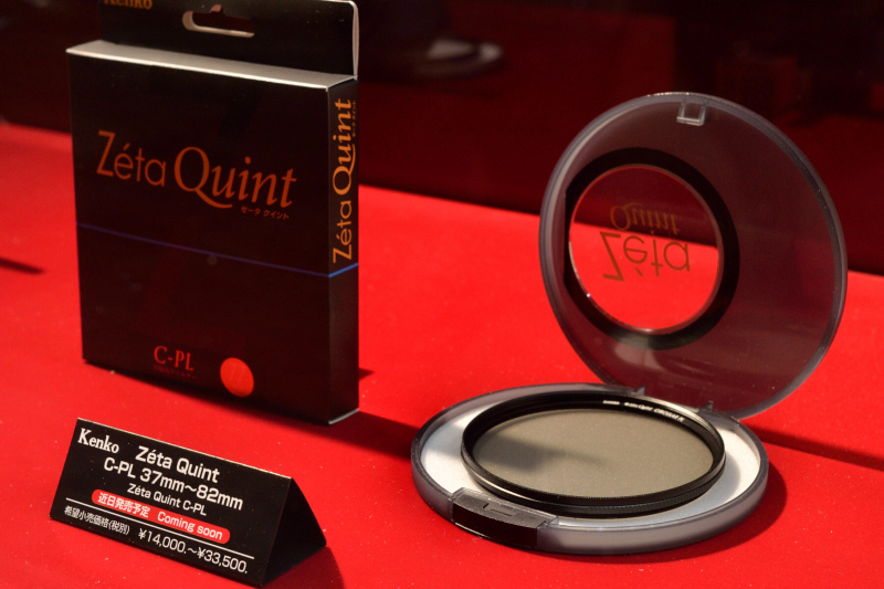 「Zéta Quint」C-PLフィルターも参考出品。37mmから82mm口径で1万5,120円から3万6,180円。発売時期は未定
