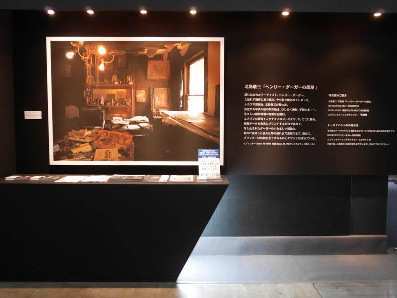 北島敬三氏写真展「ヘンリー・ダーガーの部屋」の大判プリント