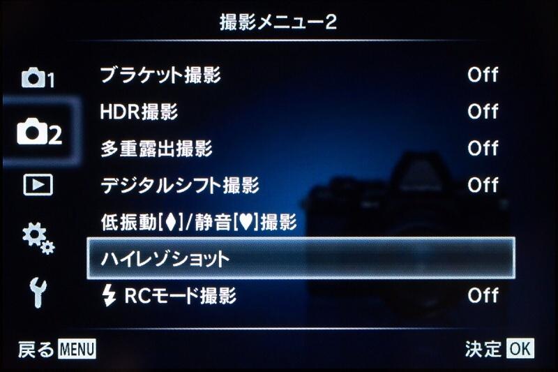 期待の「ハイレゾショット」は「撮影メニュー2」の中。