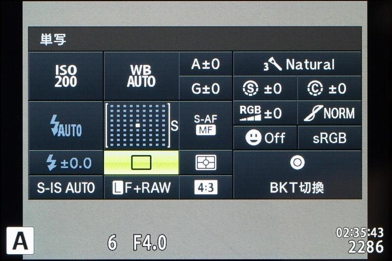 こちらが通常撮影時の「LVスーパーコンパネ」の画面。ちなみに、64GBのカードが入っていて、通常撮影なら「L F+RAW」で軽く2,000枚は撮れる。