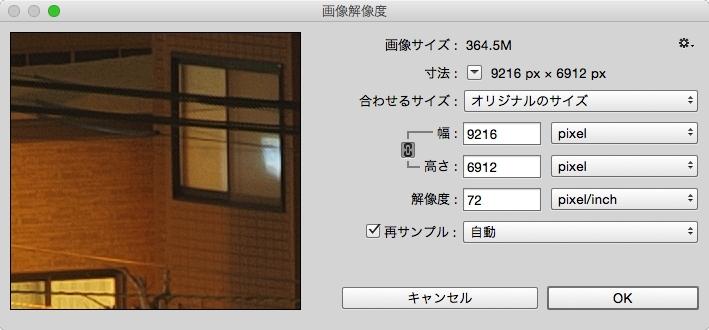 「画面解像度」を見ると、ちゃんと「9216×6912」になっている。