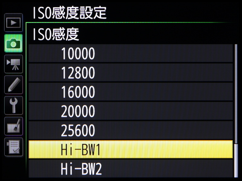 拡張機能でISO51200相当のHi-BW1とISO102400相当のHi-BW2が設定できる。いずれも仕上がりはモノクロ。なお、JPEGフォーマット選択時のみ設定が可能
