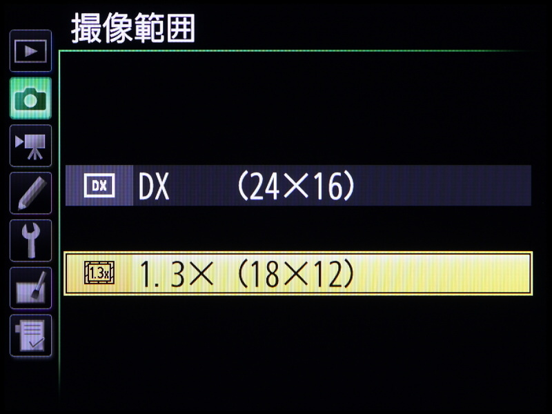 D7100に搭載された1.3×クロップを継承する。51点のフォーカスポイントは画面全体をほぼカバーするようになるので動体撮影のときなど重宝する