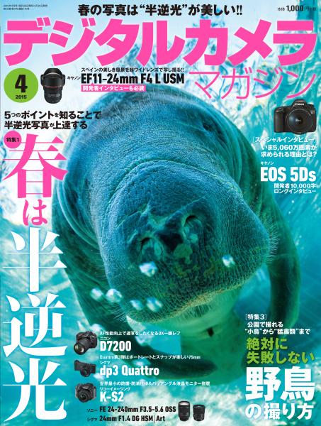 """本インタビューは「<a href=""""http://ganref.jp/dcm/"""" class=""""n"""" target=""""_blank"""">デジタルカメラマガジン2015年4月号</a>」(3月20日発売、インプレス刊)に掲載されたものに、誌面の都合で掲載できなかった内容を加筆して収録したものです。"""