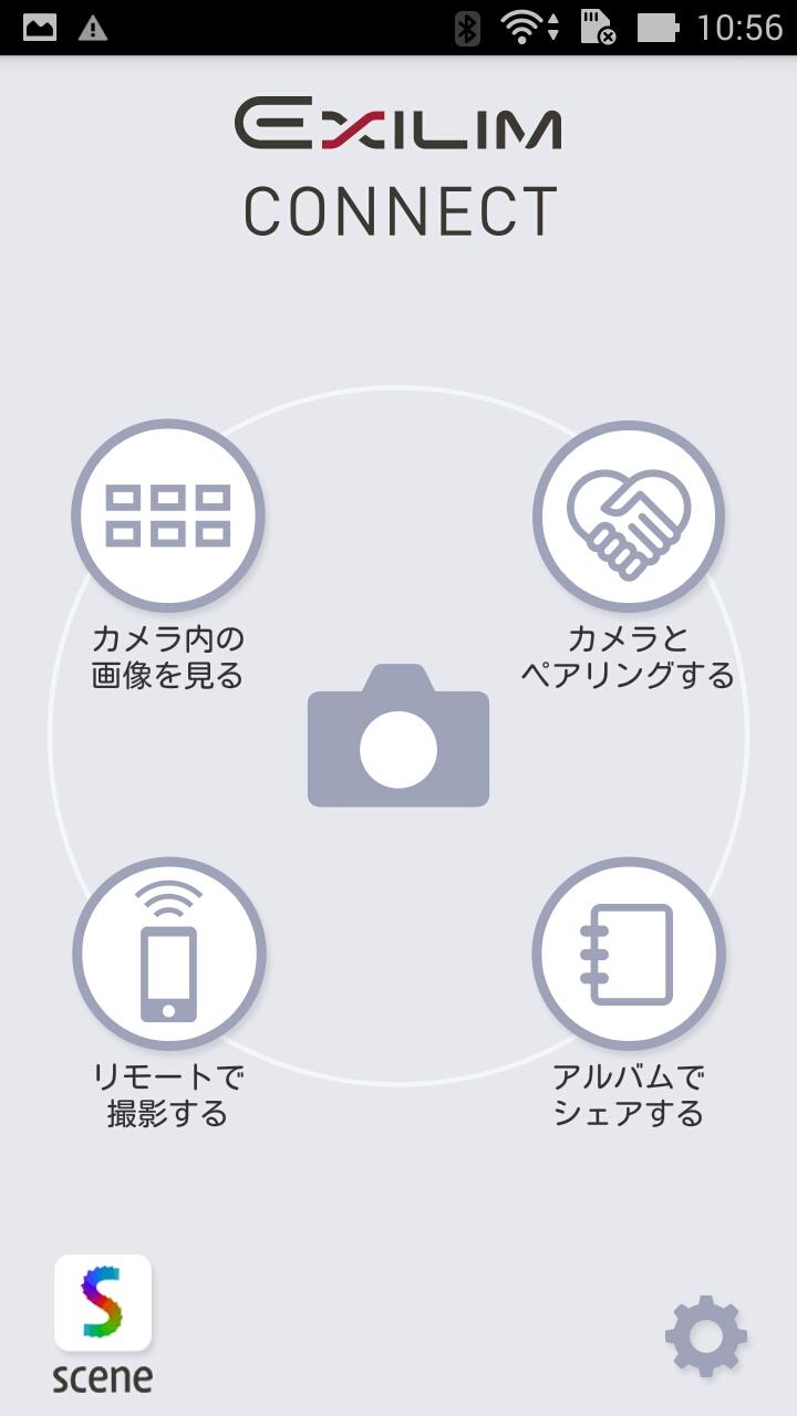 スマートフォンに専用アプリ「EXILIM CONNECT」をインストール。「カメラとペアリングする」を選び、Bluetooth接続を行う。