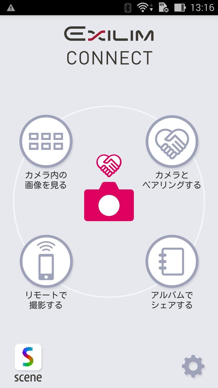 こちらはスマホアプリでの接続状況