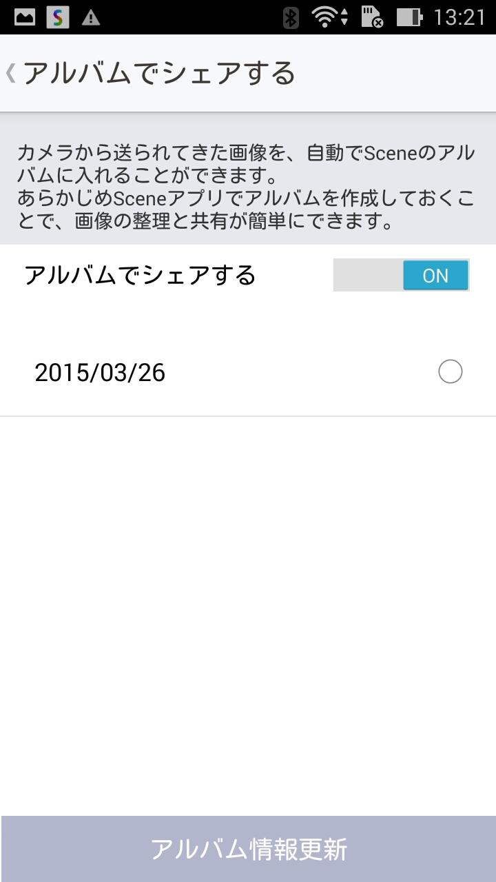 自動転送モードの利用時にそのままSceneアプリのアルバムに画像を自動登録することも可能。