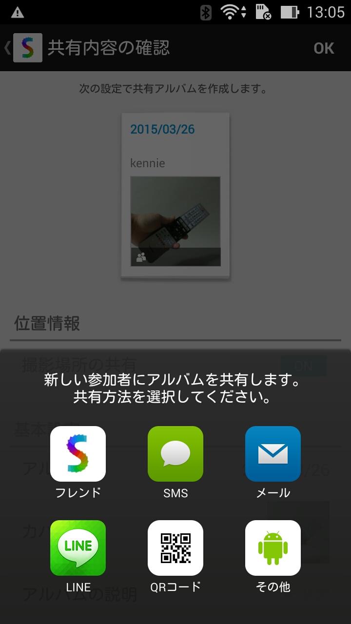 Sceneアプリでは保存したアルバムや画像が見られるURL、SNS経由やQRコードを利用して共有することができる。