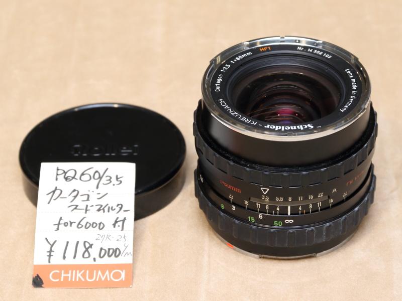 ローライ6000シリーズ用のシュナイダー製クルタゴン60mm F3.5。同シリーズにはカールツァイス、シュナイダー、ローライの各ブランドの純正レンズが用意されていた。(千曲商会)