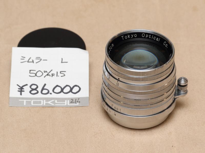 名称をトプコールに統一する前の東京光学のLマウントレンズ。プライスタグには50mmと書かれているが、実際の表記は5cmとしている。(アカサカカメラ)