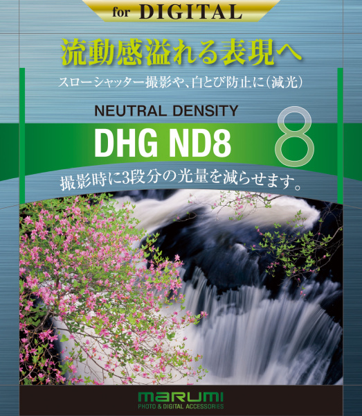 DHG NDフィルター(ND8)