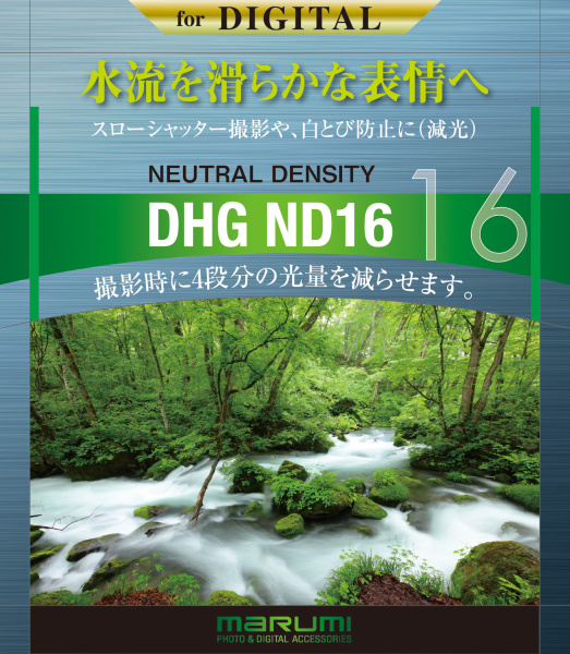 DHG NDフィルター(ND16)