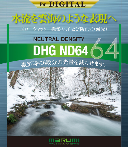 DHG NDフィルター(ND64)