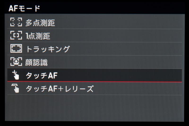 AFモード6種類。1点測距では、十字キーで測距点の移動が可能だ。またトラッキングは一度被写体を捉えると、フレーミングを変えても追い続ける。そしてタッチAFは、測距点を選ぶだけでなく、タッチレリーズも可能。