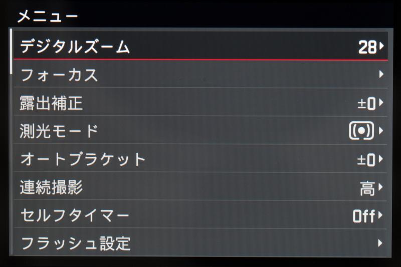 ライカQのメニュー画面。フォントも見やすい。クロップ機能は「デジタルズーム」と表記されている。