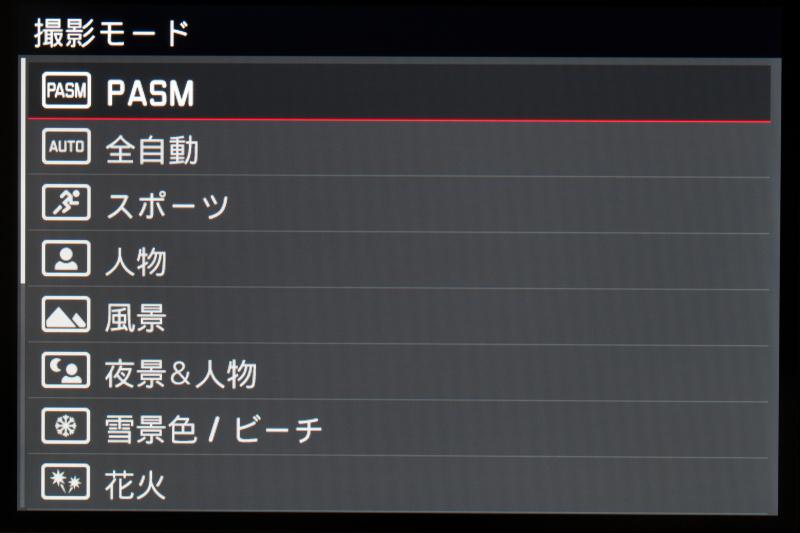 全自動を含め、13種類のシーンモードも搭載している。ジオラマやパノラマ、タイムラプスも可能だ。