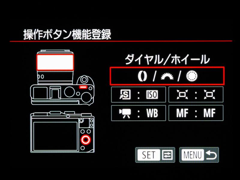 ダイヤルとホイールのほか、背面のショートカットボタン、動画ボタン、側面のMFボタンなどは割り当て機能のカスタマイズができる