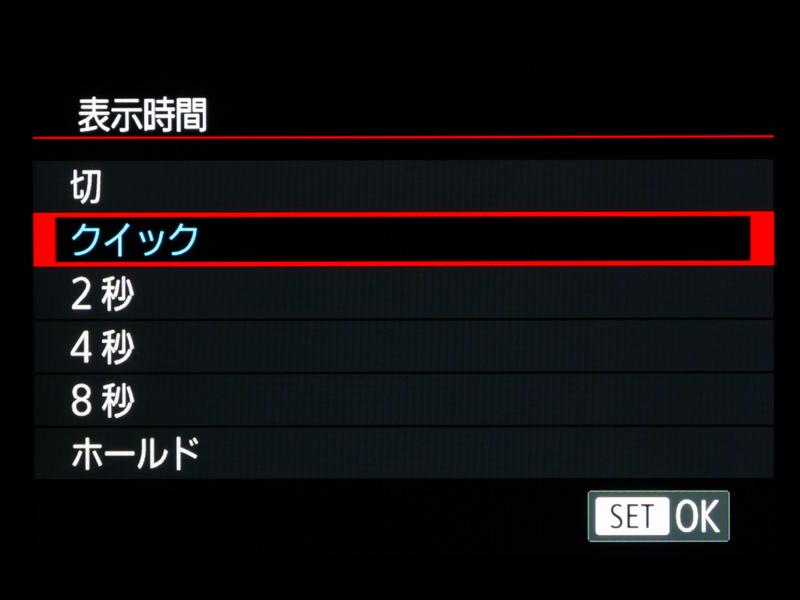 撮影直後のアフタービュー表示は、オフのほか、クイック/2秒/4秒/8秒/ホールドが選べる