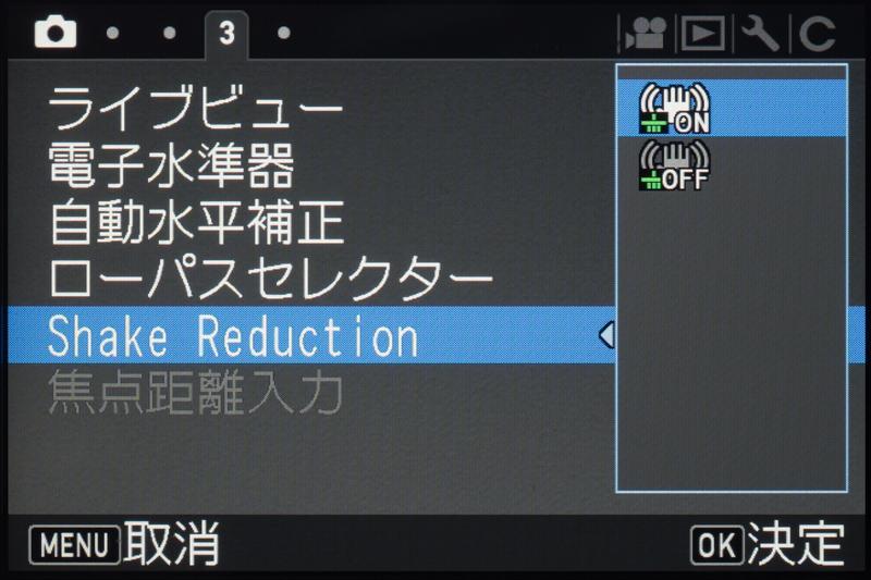 「Shake Reduction」の設定画面。