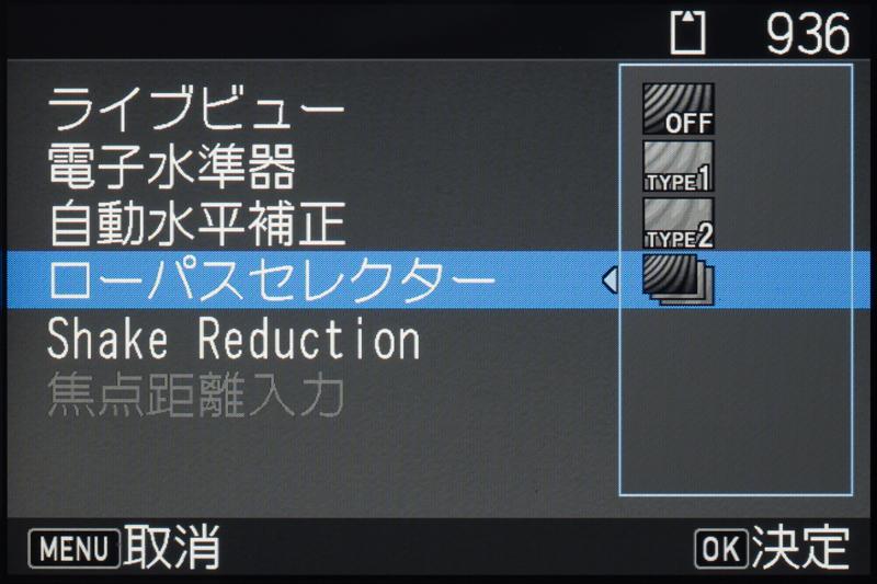 「ローパスセレクター」の設定画面。モアレや偽色が発生する条件では「Type 1(弱め)」「Type 2(強め)」に設定する。設定に迷ったときは「ブラケット」を選択し、撮影後に取捨選択すればいい。