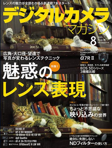 """本インタビューは「<a href=""""http://ganref.jp/dcm/"""" class=""""n"""" target=""""_blank"""">デジタルカメラマガジン2015年8月号</a>」(7月20日発売、インプレス刊)に掲載されたものに、誌面の都合で掲載できなかった内容を加筆して収録したものです。(聞き手:伊達淳一、本文中敬称略)"""