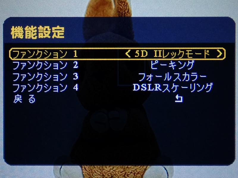 「EOS 5D MK-IIレックモード」を新搭載した。EOS 5D Mark IIで録画を開始する際には信号切り替えの関係で従来品は黒画面が表示されて、録画の最初を見ることができなかったが、それが解消できる