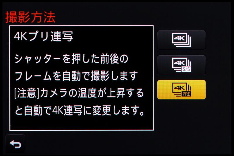 写真を撮る感覚でシャッターを押して離すとその前後1秒ずつを記録する4Kプリ連写を搭載。そのほか、シャッターボタンを押している状態のときだけ記録する4K連写、シャッターボタンを押すと記録を開始し、再度押すと終了する4K連写(S/S)からも選べる。
