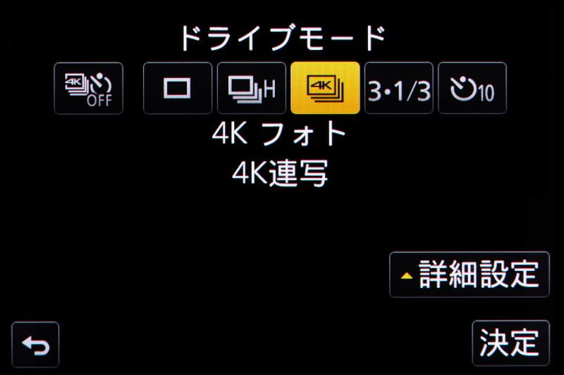 4Kフォトはドライブモードに搭載する。連写やセルフタイマーなどを選択するように、気軽に楽しんで欲しいという意図からだろう。