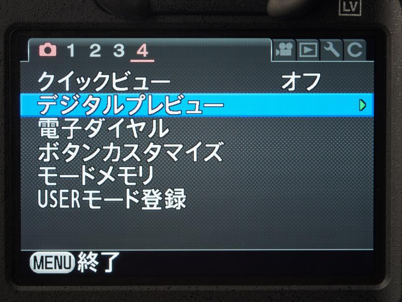 デジタルプレビューのオプションはメニューから選択する。