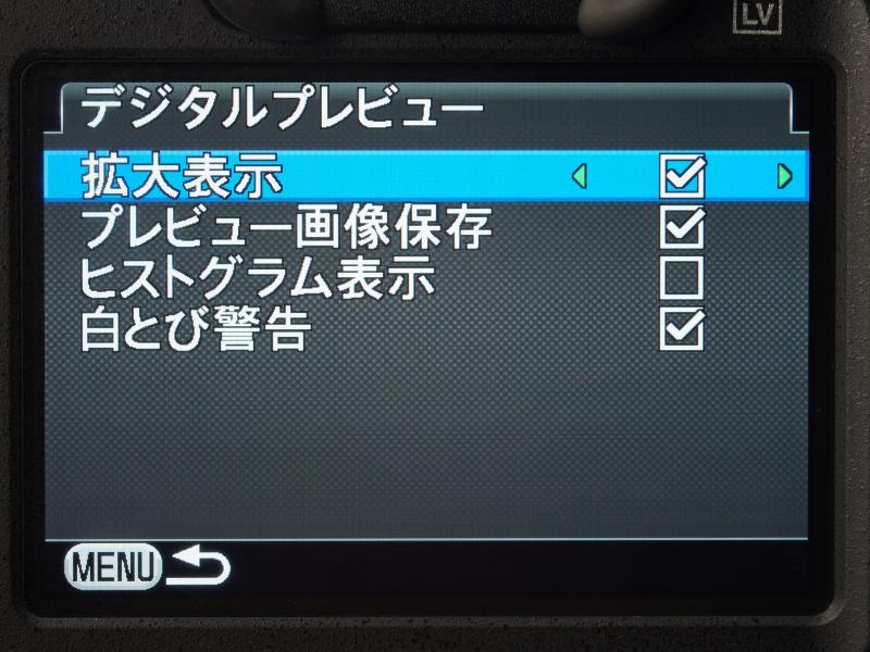 プレビュー画面のオプションは、拡大表示/プレビュー画像を保存/ヒストグラム表示/白とび警告表示、の4項目を選択する。