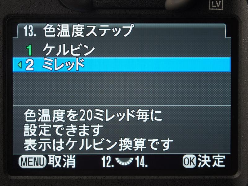 表示の単位はK(ケルビン)だが、ダイヤル操作のステップを初期設定の100K刻みから20ミレッド刻みに変更できる。
