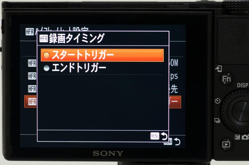 録画タイミングは、MOVIEボタンを押してから録画が始まるスタートトリガーと、MOVIEボタンを押した2秒前が記録されるエンドトリガーが選択できる。