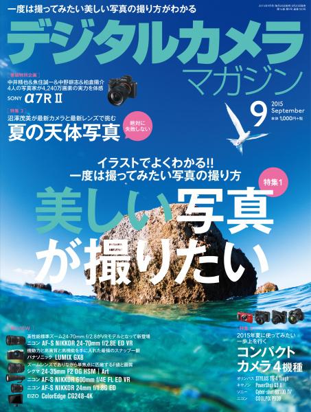 """本インタビューは「<a href=""""http://ganref.jp/dcm/"""" class=""""n"""" target=""""_blank"""">デジタルカメラマガジン2015年9月号</a>」(8月20日発売、インプレス刊)に掲載されたものに、誌面の都合で掲載できなかった内容を加筆して収録したものです。(聞き手:伊達淳一、本文中敬称略)"""