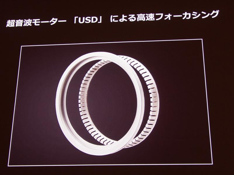 フォーカシングにはリング型の超音波モーターを使用する
