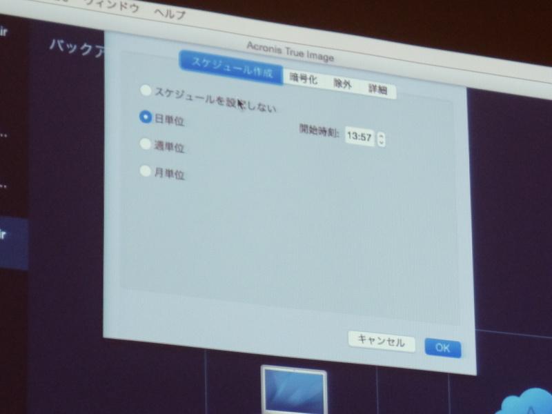 バックアップのスケジュール設定も可能(画面はMac)
