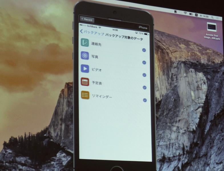 iOSアプリの画面。バックアップ対象を選ぶ