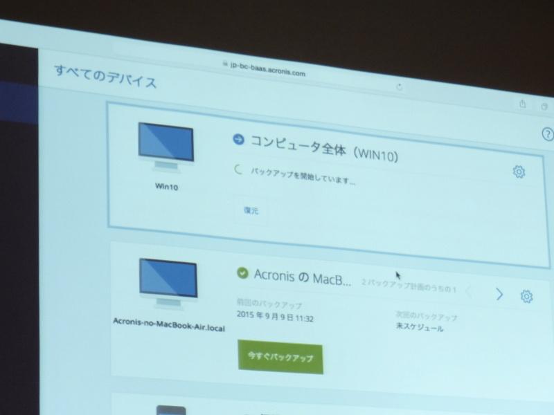 ブラウザベースのWeb管理画面。ここから別端末のバックアップを開始できる