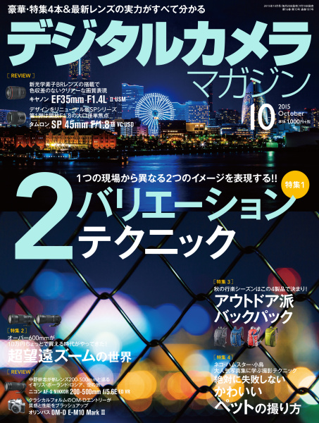 """本インタビューは「<a href=""""http://ganref.jp/dcm/"""" class=""""n"""" target=""""_blank"""">デジタルカメラマガジン2015年10月号</a>」(9月20日発売、インプレス刊)に掲載されたものに、誌面の都合で掲載できなかった内容を加筆して収録したものです。(聞き手:伊達淳一、本文中敬称略)"""