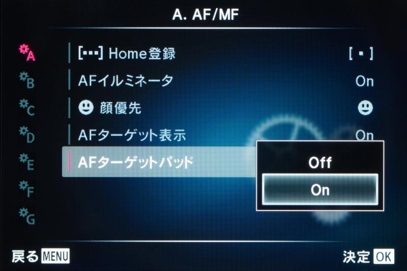 メニュー画面から「AFターゲットパッド」をオンにすると、EVF使用時に背面モニターをなぞって測距点移動ができる。