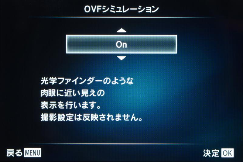 OVFシミュレーションをオンにすると、EVFのダイナミックレンジが広がる。この機能はFnボタンに割り当てることも可能だ。