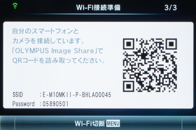スマートデバイスとの接続は、NFCペアリングには対応していないものの、QRコードを読み取ることでスムーズに行える。NFC非対応端末でも手軽さを味わえてうれしい。