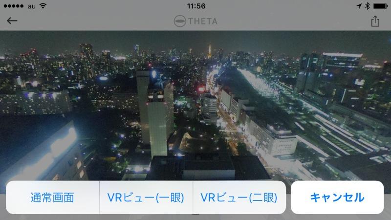 再生画面で「VRビュー」モードに切り替えられる