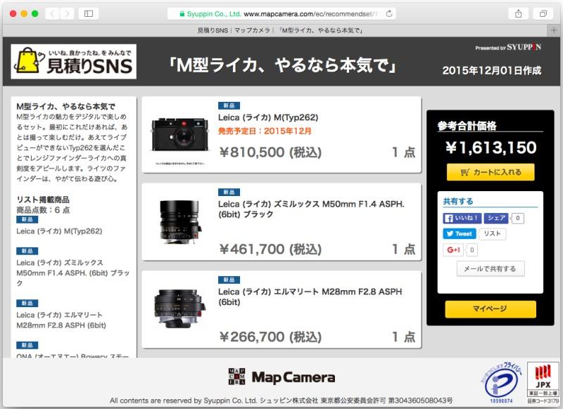 "<a href=""https://www.mapcamera.com/ec/recommendset/116?rcm=4276"" class=""n"" target=""_blank"">作成例</a>。マップカメラ""男気セット""のような全部入りも組める"