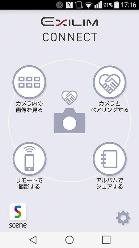 Bluetoothのペアリングが終わったら無線LANを設定する。Bluetooth Smart対応機だと自動的に設定される