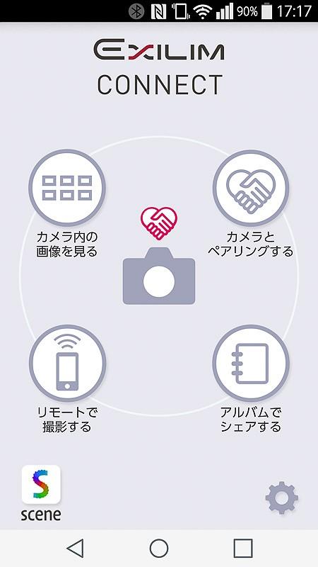 無線LANで接続するとカメラマークもピンクになる