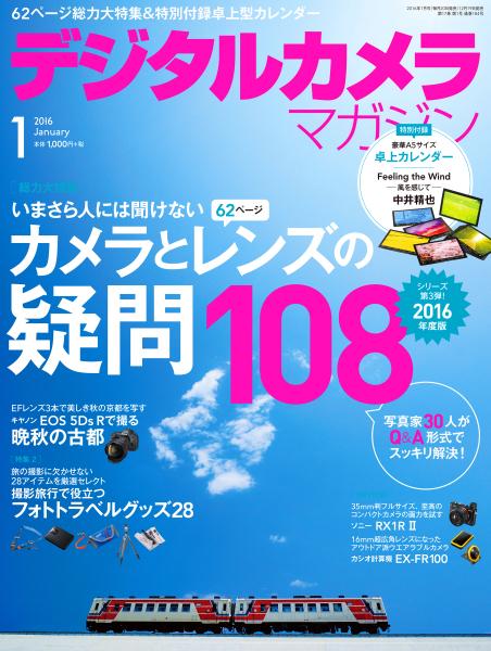 """本インタビューは「<a href=""""http://ganref.jp/dcm/mag/16_01/"""" class=""""n"""" target=""""_blank"""">デジタルカメラマガジン2016年1月号</a>」(12月19日発売、インプレス刊)に掲載されたものに、誌面の都合で掲載できなかった内容を加筆して収録したものです。(聞き手:伊達淳一、本文中敬称略)"""