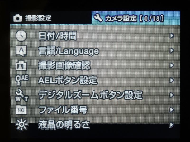 撮影設定とカメラ設定の画面(各トップ画面)。