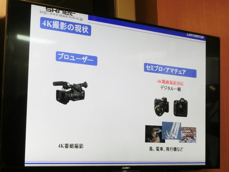アマチュアも4Kで動画撮影する例が増えているという