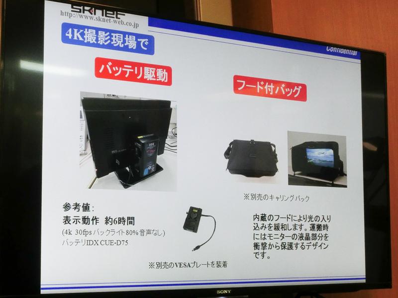 Vマウントバッテリーで動作するほか、フード付きキャリングバッグ(別売)も用意する